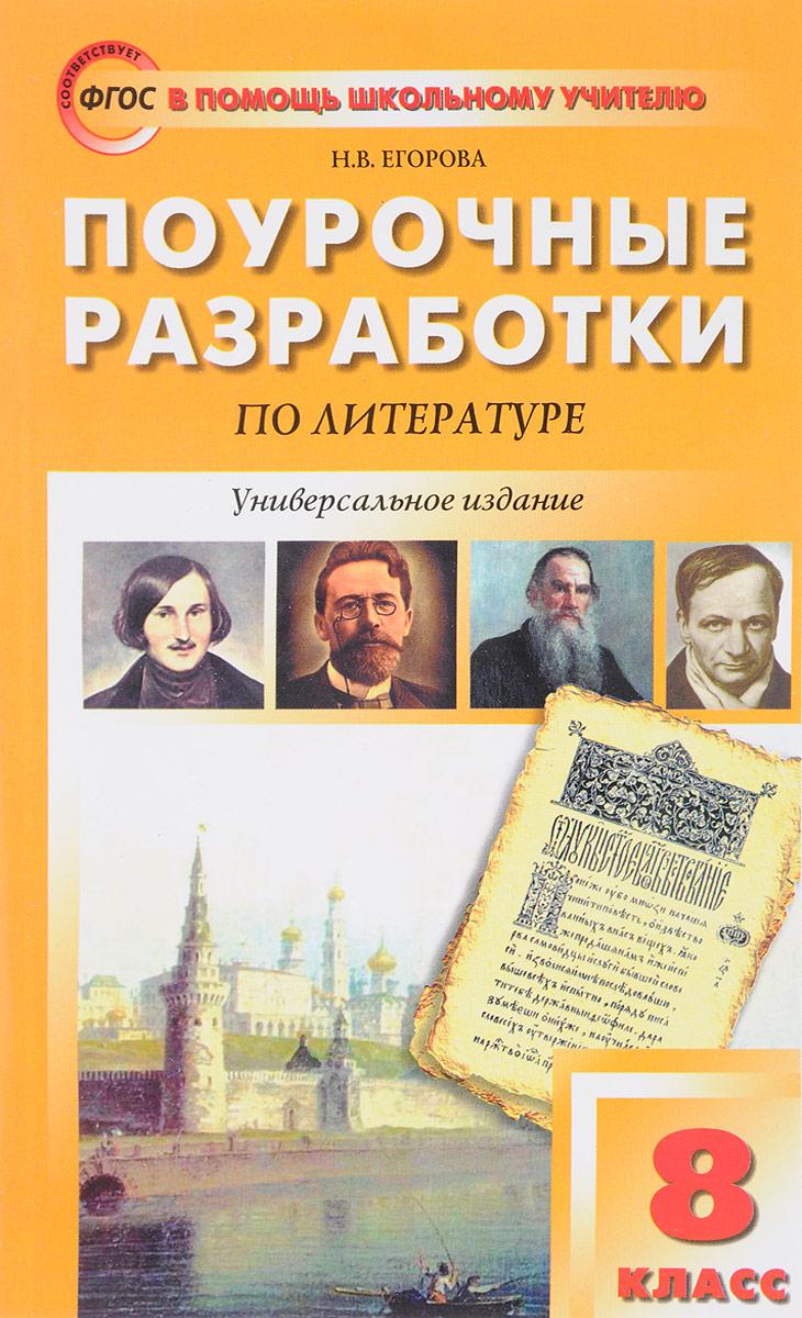 русская литература 20 века поурочные разработки винд
