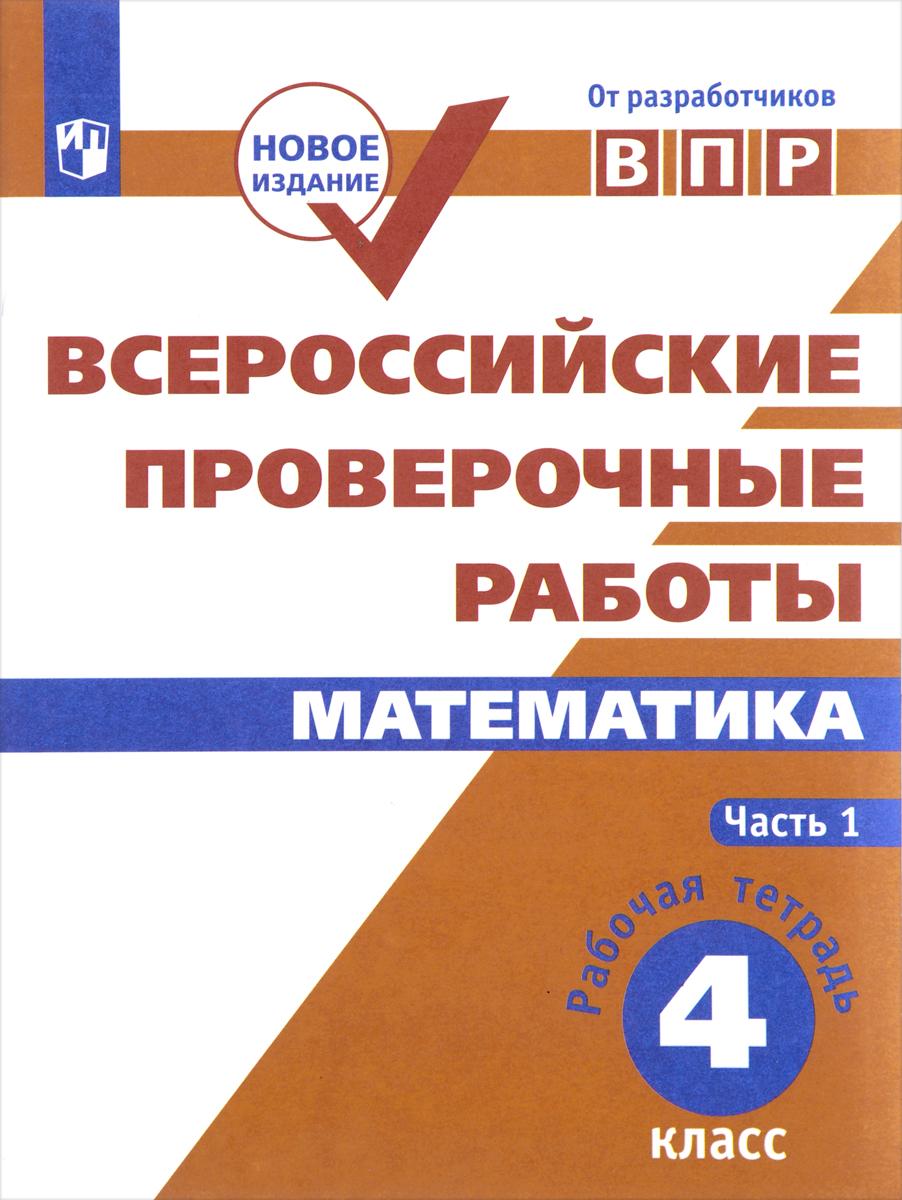Математика проверочные гдз всероссийские работы