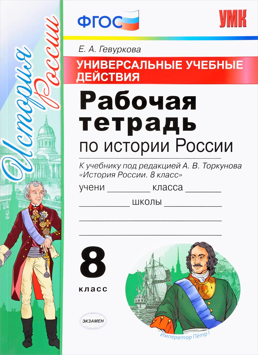 Рабочая торкунова учебнику 6 к класс история гдз часть