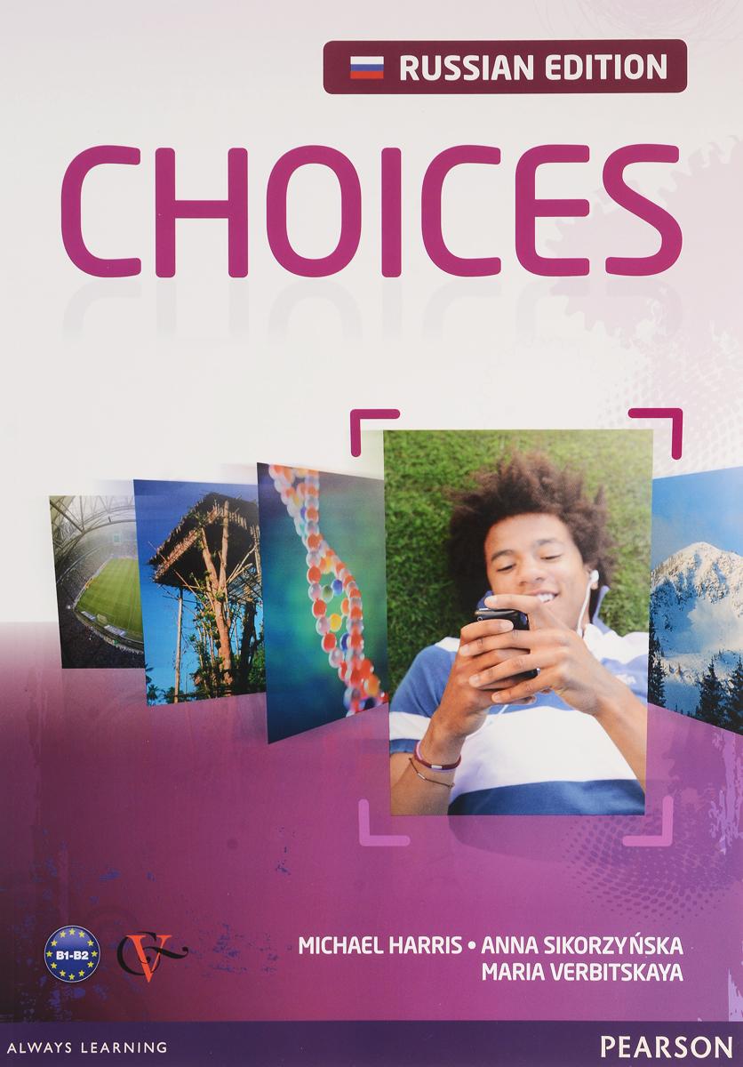 choices workbook гдз