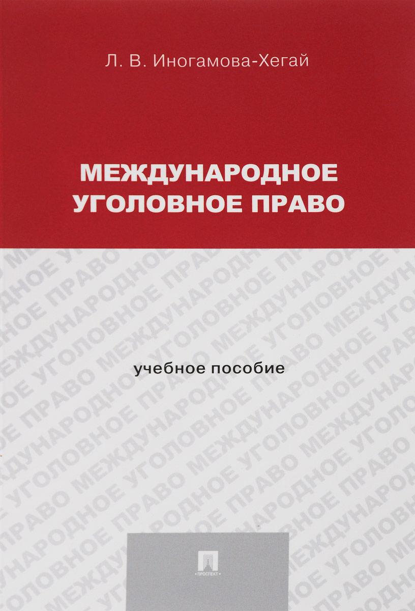 Пдф уголовное право. шпаргалка учебное пособие, устинова а.в