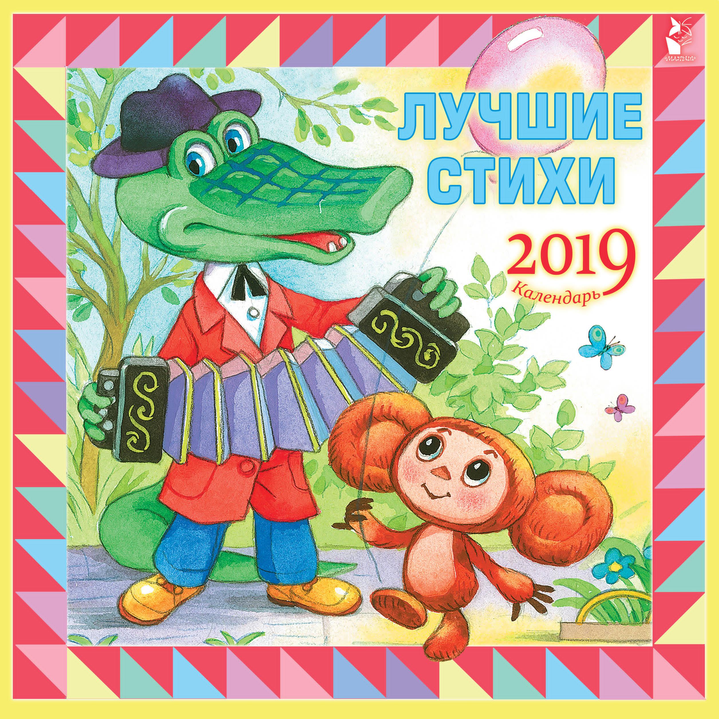 Картинки для, открытки с крокодилом геной
