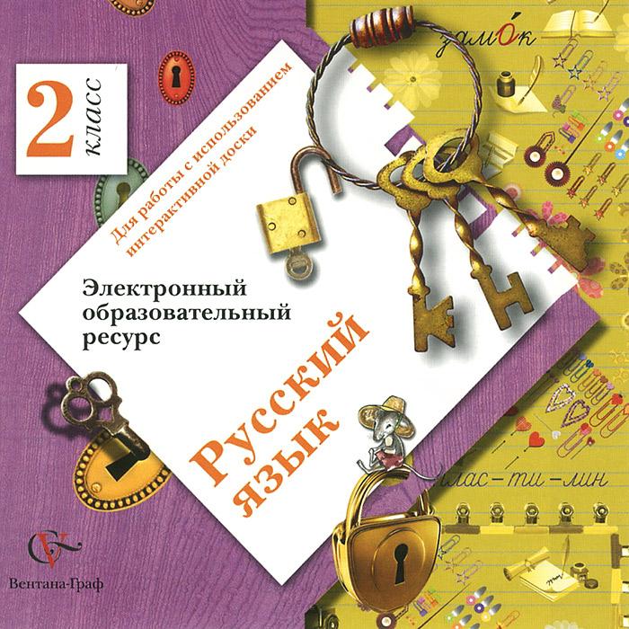 4 класса 21 века русскому по языку гдз