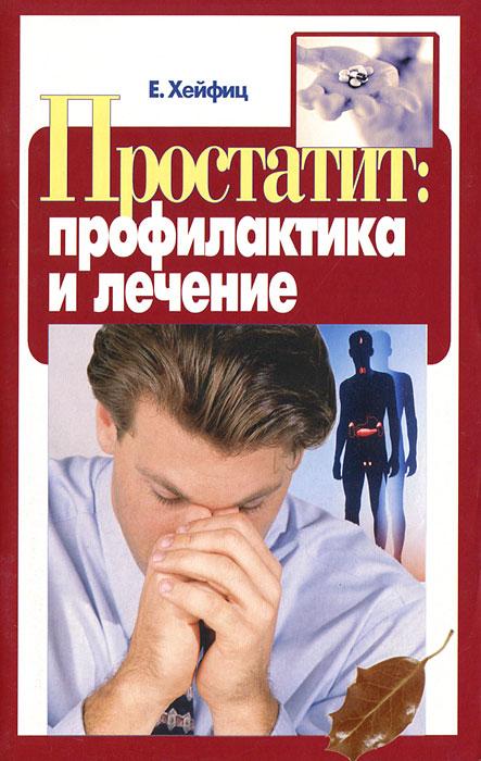 Скачать книги для лечения простатита какие лекарства от простатита самое эффективное