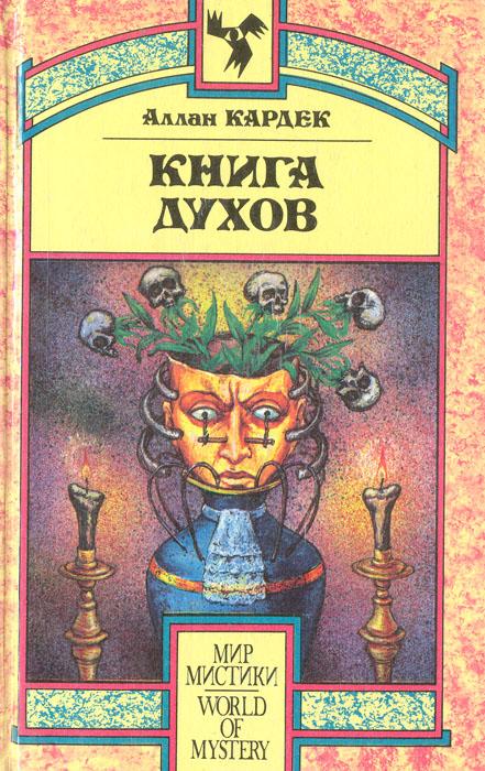 Книга духи картинки