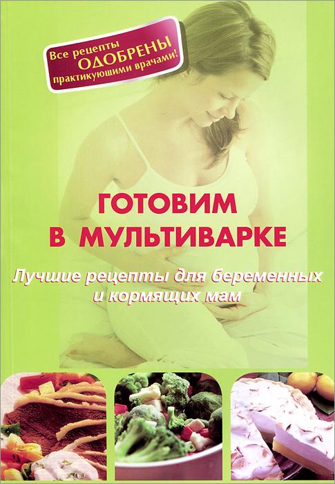 Рецепты для беременных на диете