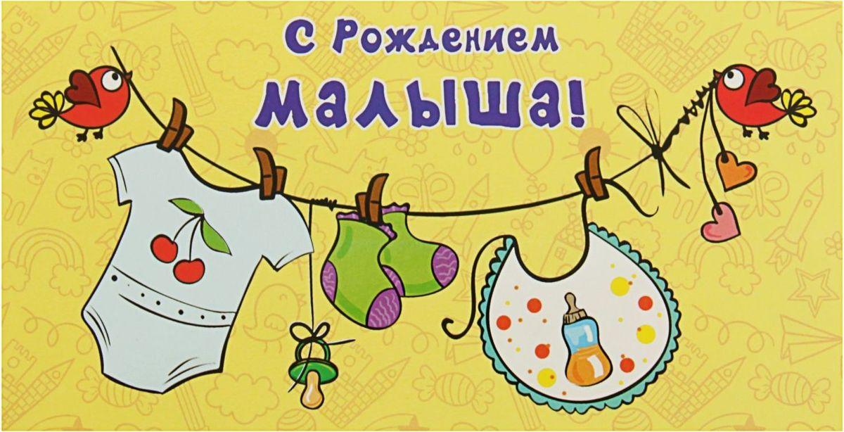 Открытка с рождением ребенка распечатать, год открытка